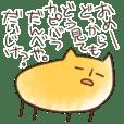 栃木弁のカピバラ「かぴお」(改訂版)