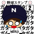 The NEKOKEN baseball club Sticker 2