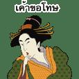 Ukiyoe Thai version