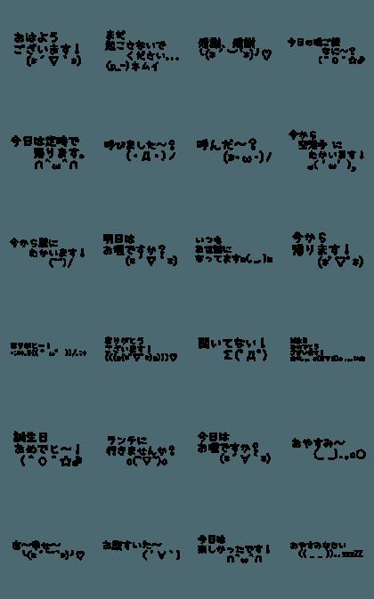 Message stamp Japan