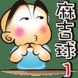 麻吉球動態初登版