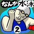 なんか水泳2