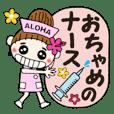 ハワイアンガールおちゃめのナース編