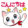 White cat Cherry (Japanese ver.)
