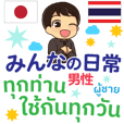 Everyday Thai & Japanese Happy by Endi
