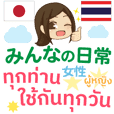 Everyday Thai & Japanese by Piano chan