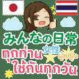 いつも使う言葉❤日本語&タイ語 かわいい