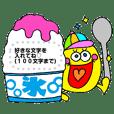 長文もOK☆夏のメッセージスタンプ