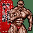 筋肉マッチョ メッセージスタンプ 4