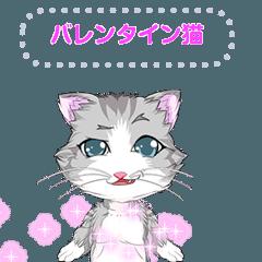 Lovely Valentine Cat Message 2