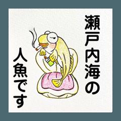 Mermaid of the Seto Inland Sea