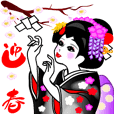 Event of Xmas and New Year's maiko geiko