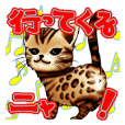 003_Bengal Cat Sticker Disital Version