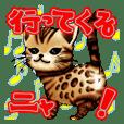 003_ベンガル猫スタンプ(デジタル版)