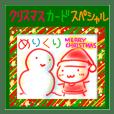 クリスマスカードスペシャル