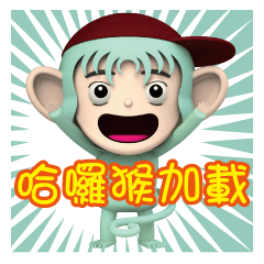 猴加載(呱呱哈囉)