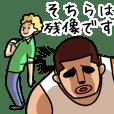 私とボブ~和訳風スタンプ~