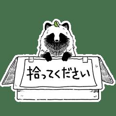 くん たぬき かえ たぬき(一)