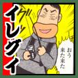 釣りスタンプ3じゃ~!