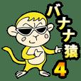バナナ猿4(ベビザル)