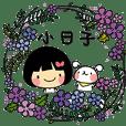 小日子 (2)