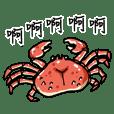 It's a crab(tw)