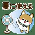 豆柴の夏に使えるスタンプ【柴犬】