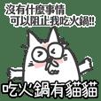 吃火鍋有貓貓