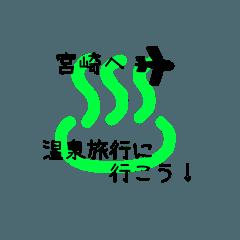 Kagoshima Miyazaki sup stamp
