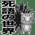野良猫レオの死語の世界