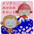 Monkey's New Year's, Winter greeting set