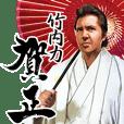 竹内力 第五弾 クリスマス&お正月編