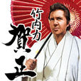 Riki Takeuchi 5