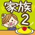 家族専用2【便利な文字デカ!】