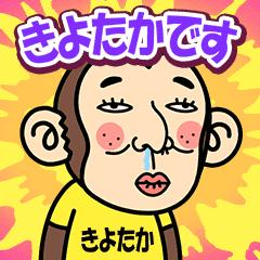 Kiyotaka is a Funny Monkey2