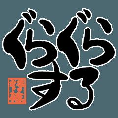Large letter dialect yukuhashi version