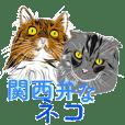 関西弁なネコやねん
