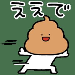 かわいい煽りうんこ【関西弁】