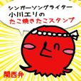 たこ焼きたこ 関西弁スタンプ Part1