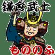 鎌倉武士スタンプ
