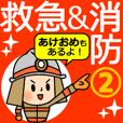 救急隊員&消防士 2