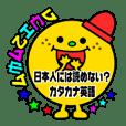 日本人には読めない!?カナ風英語スタンプ