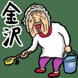 石川・金沢弁ばあ