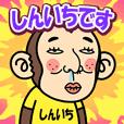 Shinichi is a Funny Monkey2