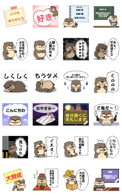 Fat Otter massage sticker.
