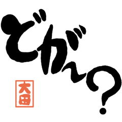 Large letter dialect ohda version