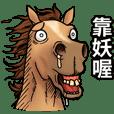 馬的貼圖金靠妖