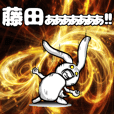 Fujita's sticker of