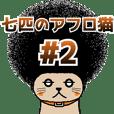 七匹のアフロ猫#2 ~優柔不断にゃんこ~