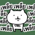 RENKO CAT Thai
